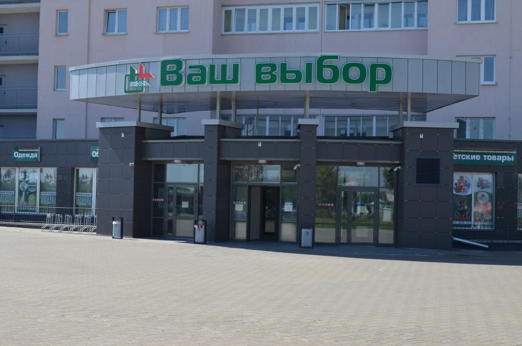 Торговый центр ВАШ ВЫБОР в м-не Лошица-3, г.Минск